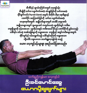 Yoga For Beginner By U Khin Maung Swe