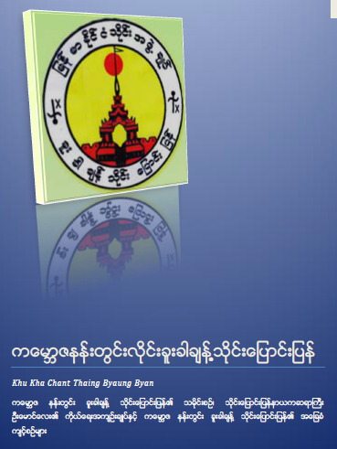 How To Thaing Byaung Byan