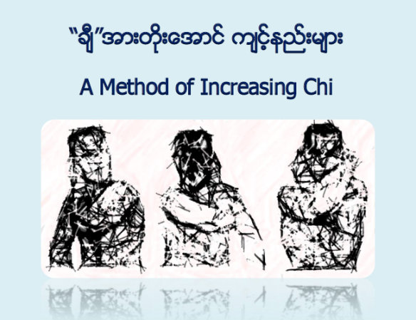A Method of Increasing Chi