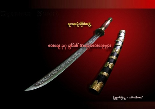 Basic Sword Form Of Myanmar Royal 37 Sword Scales Update