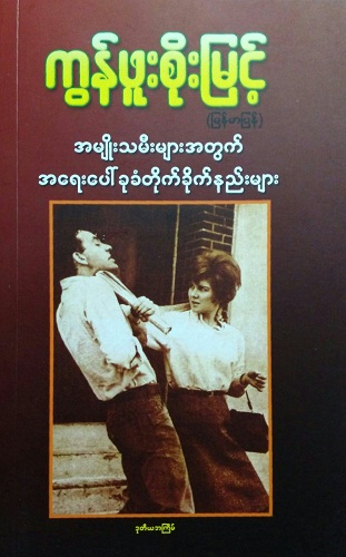The Womanly Art Of Self Defense - 2nd edition By Kung Fu Soe Myint